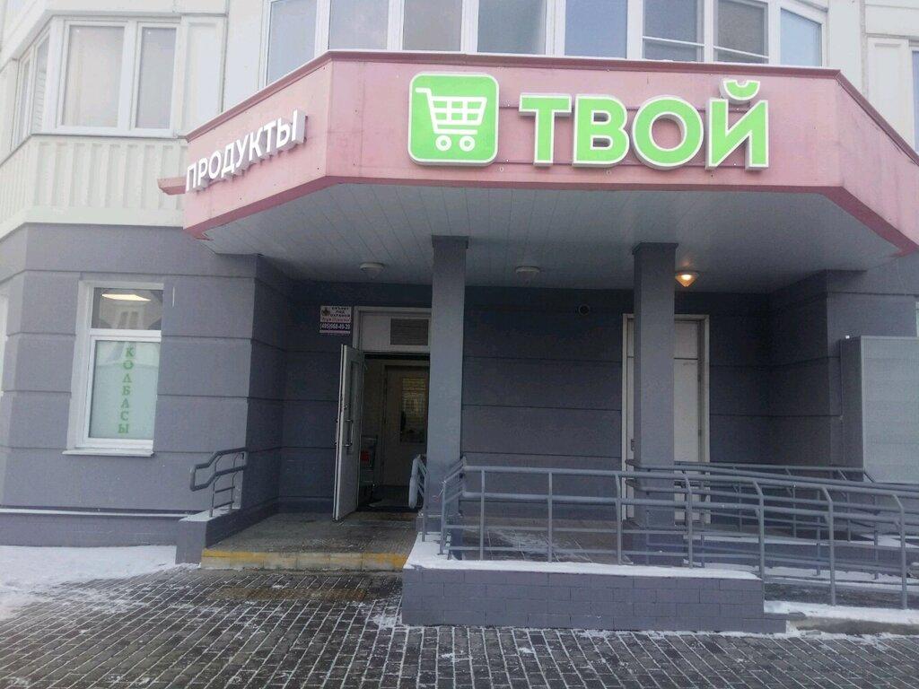 Магазины Химки Молодежная 1