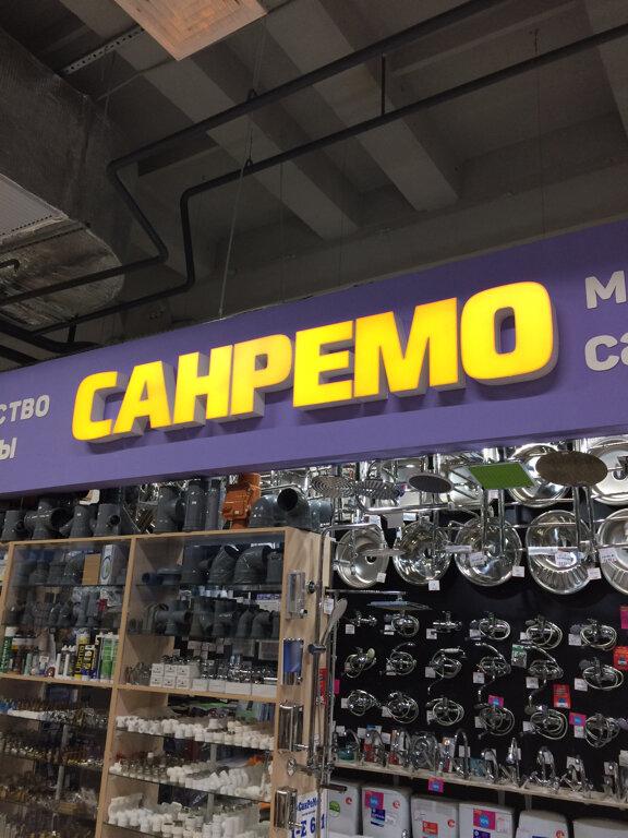 магазин сантехники — Санремо — Уфа, фото №2