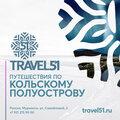Travel51, Услуги экскурсовода Октябрьском округе