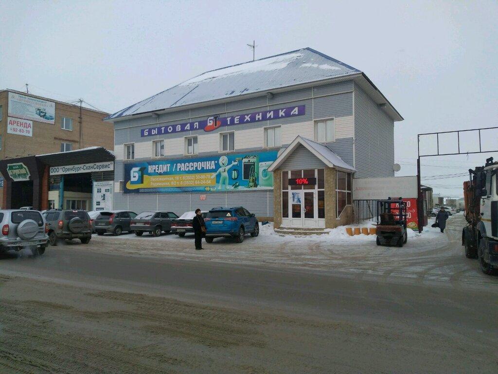Букет невесты, склад бытовой техники в оренбурге на лабужского