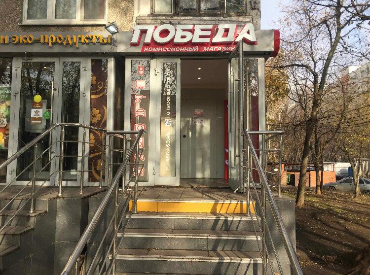 Ломбард победа москва официальный сайт каталог под залог авто в нижнекамске