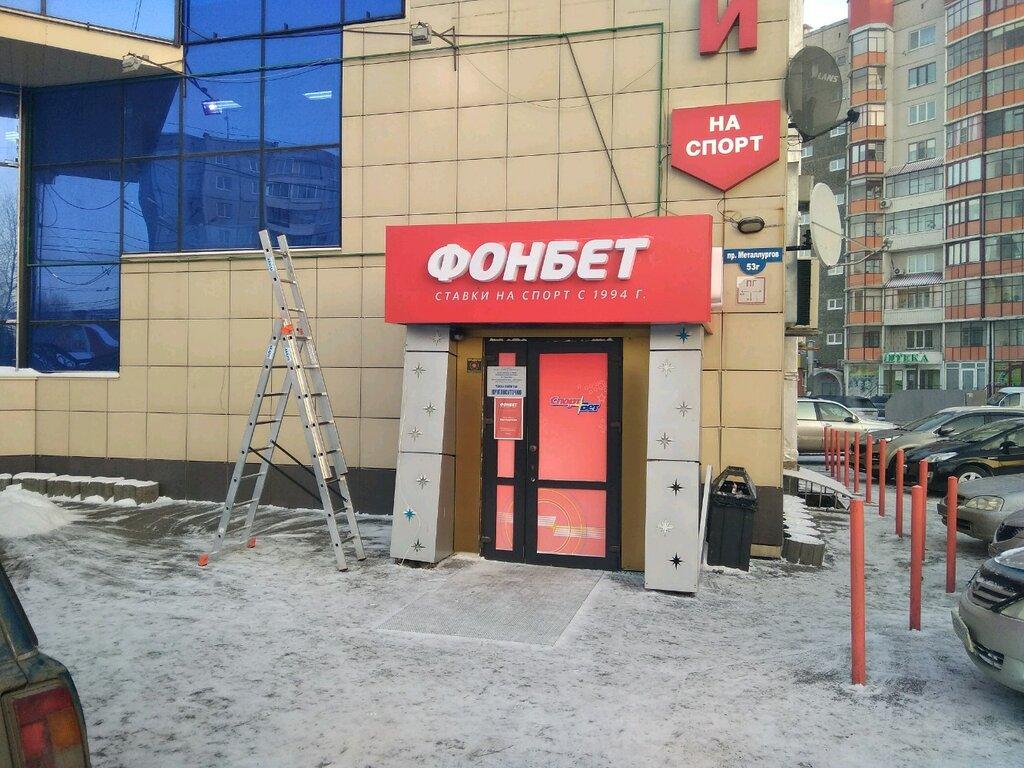 российская контора фонбет букмекерская