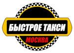 Быстрое Такси Москва