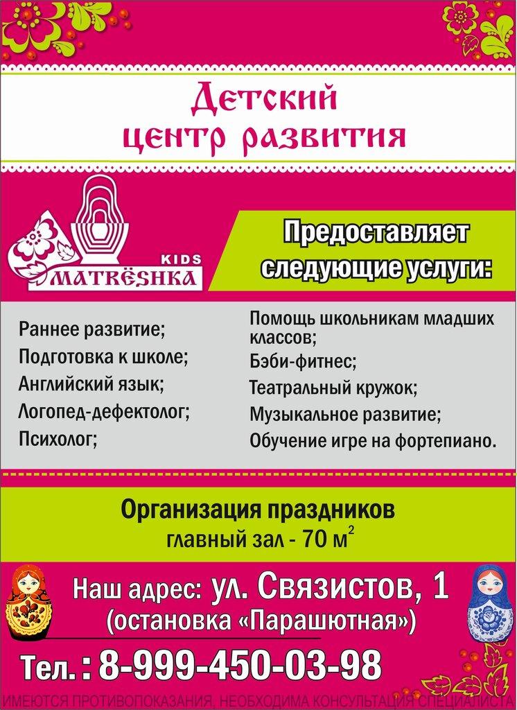 центр развития ребёнка — Детский центр развития Матрёшка. Кидс — Новосибирск, фото №3