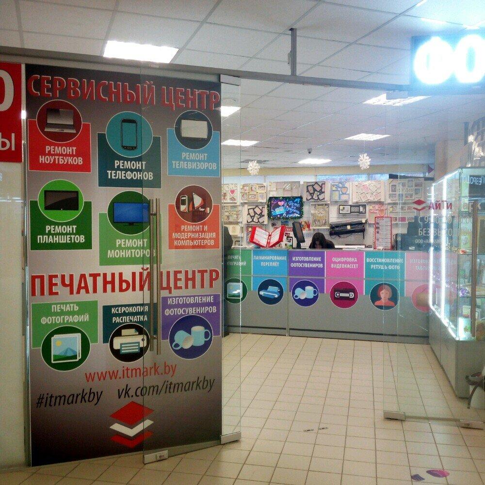 копировальный центр — АйТиМарк — Минск, фото №1
