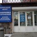 Трилайн, Заказ компьютерной помощи в Полевском