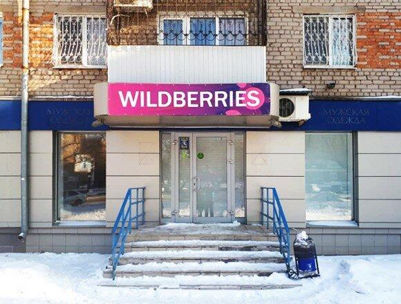 Wildberries Интернет Магазин Орск