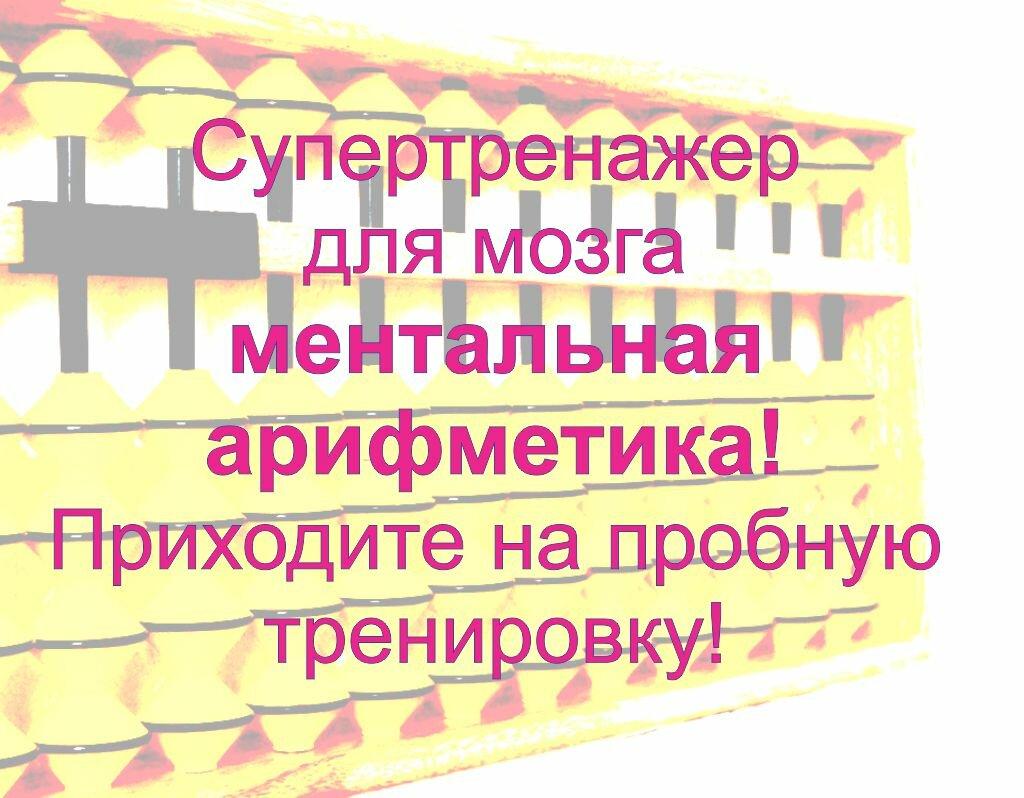центр развития ребёнка — Ментальная арифметика Mega Wise центр интеллектуального развития Солигорск — Солигорск, фото №1