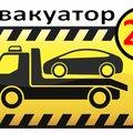 Автосервис, Заказ эвакуаторов в Михайловском районе