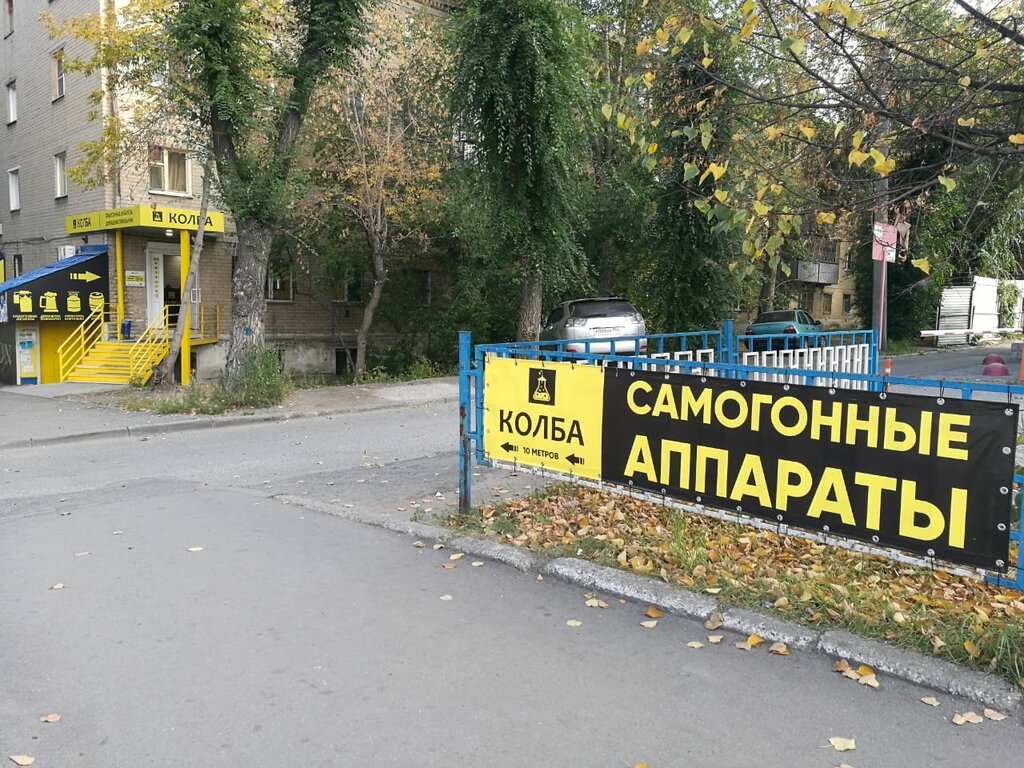 самогонное оборудование — Колба — Челябинск, фото №4