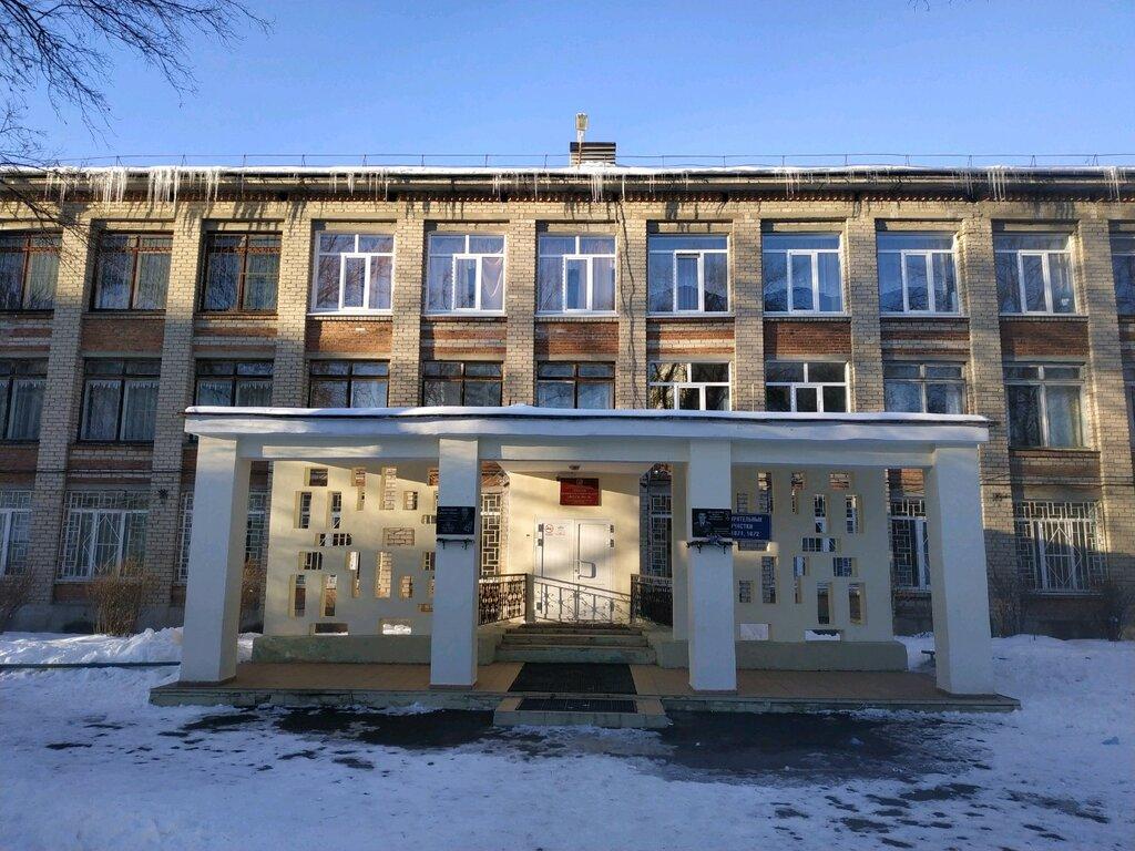 общеобразовательная школа — Школа № 136 — Екатеринбург, фото №2