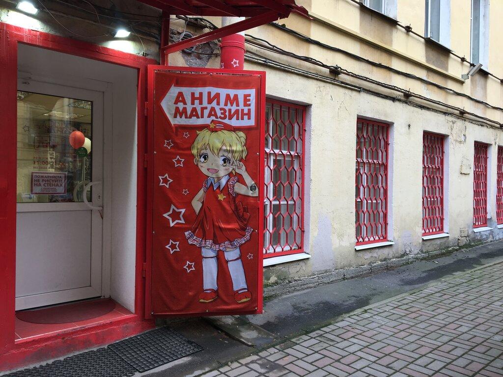 Аниме Магазин Спб