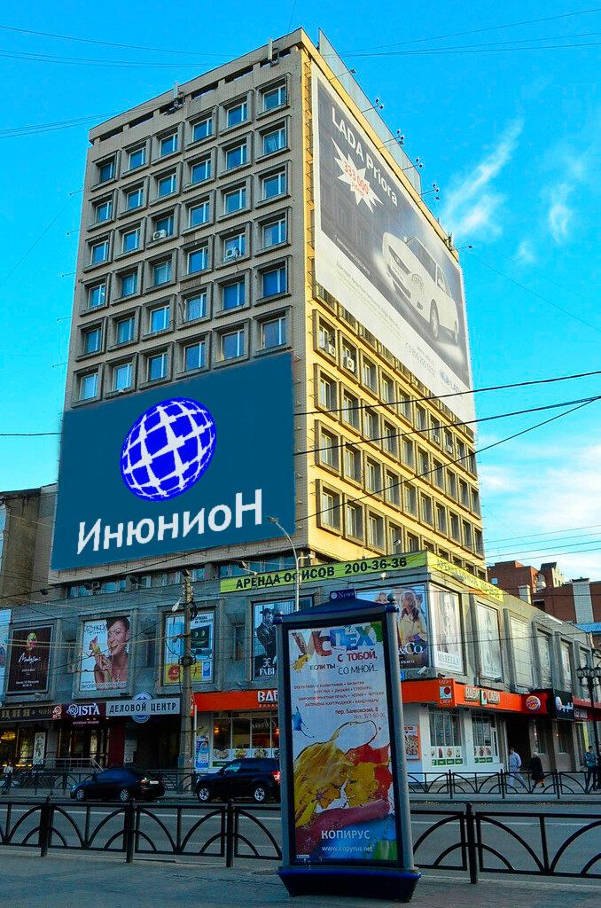 кредитный брокер — ИнюниоН — Екатеринбург, фото №1