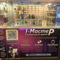 Сервисный центр I-master, Ремонт мобильных телефонов и планшетов в Тихвинском районе