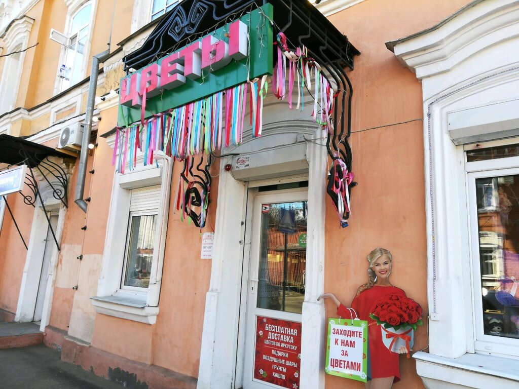 Магазины цветы иркутск