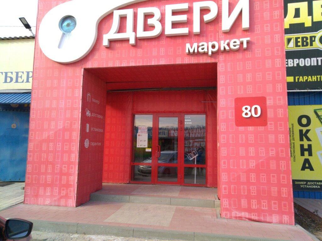 двери — Линия Дверей — Волгоград, фото №1