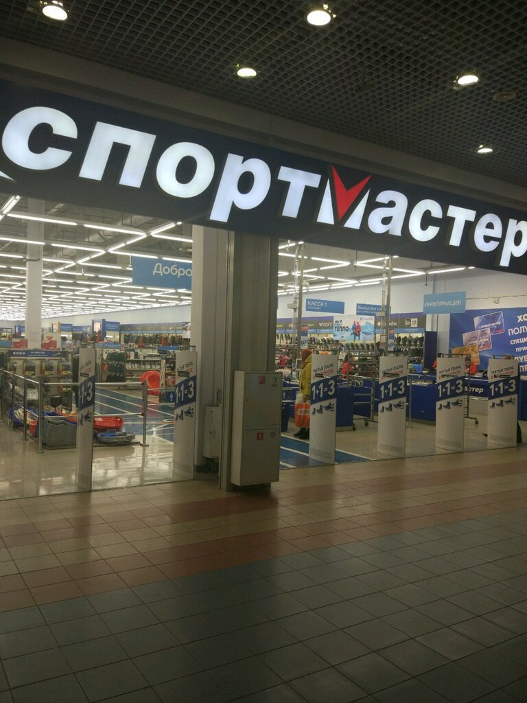 6fcff6697b5ef6 Спортмастер - спортивный магазин, метро Говорово, Москва — отзывы и ...