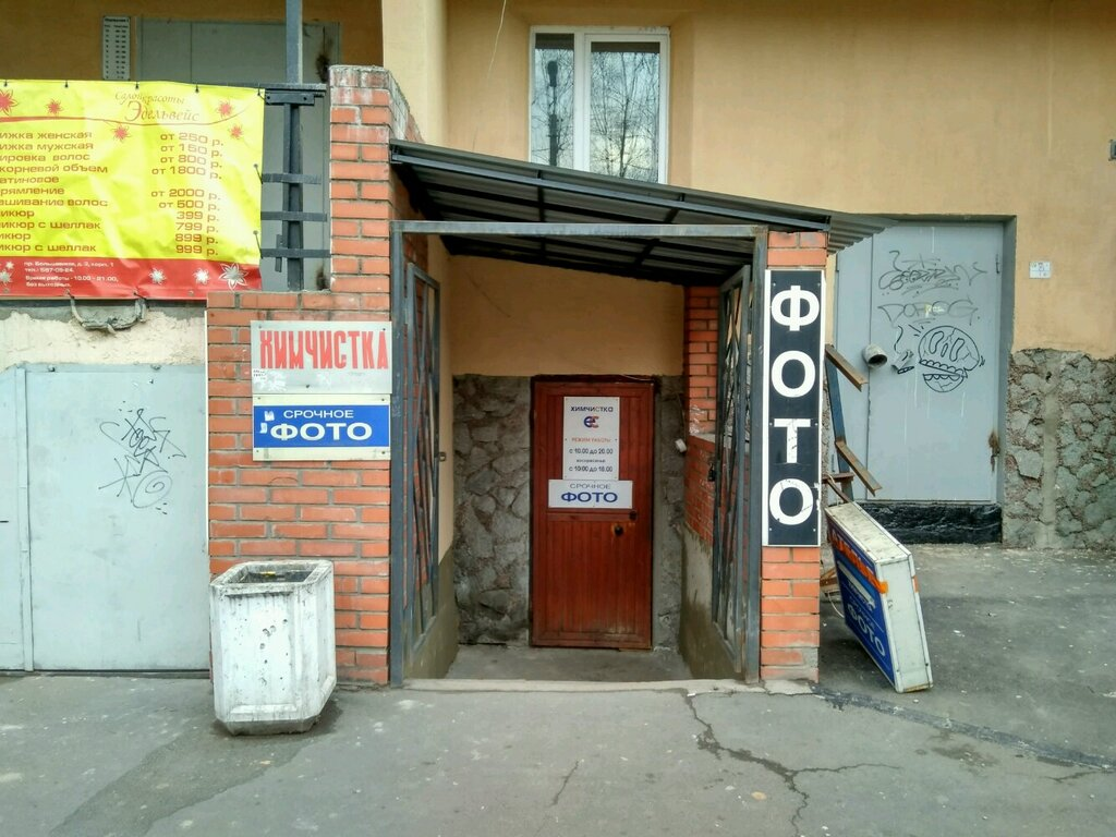 Срочное фото на добрынинской