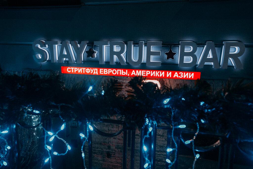 pub, bar — Stay True Bar — Saint Petersburg, фото №6