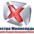 Сестра милосердия, Услуги сиделки в Городском округе Ульяновск