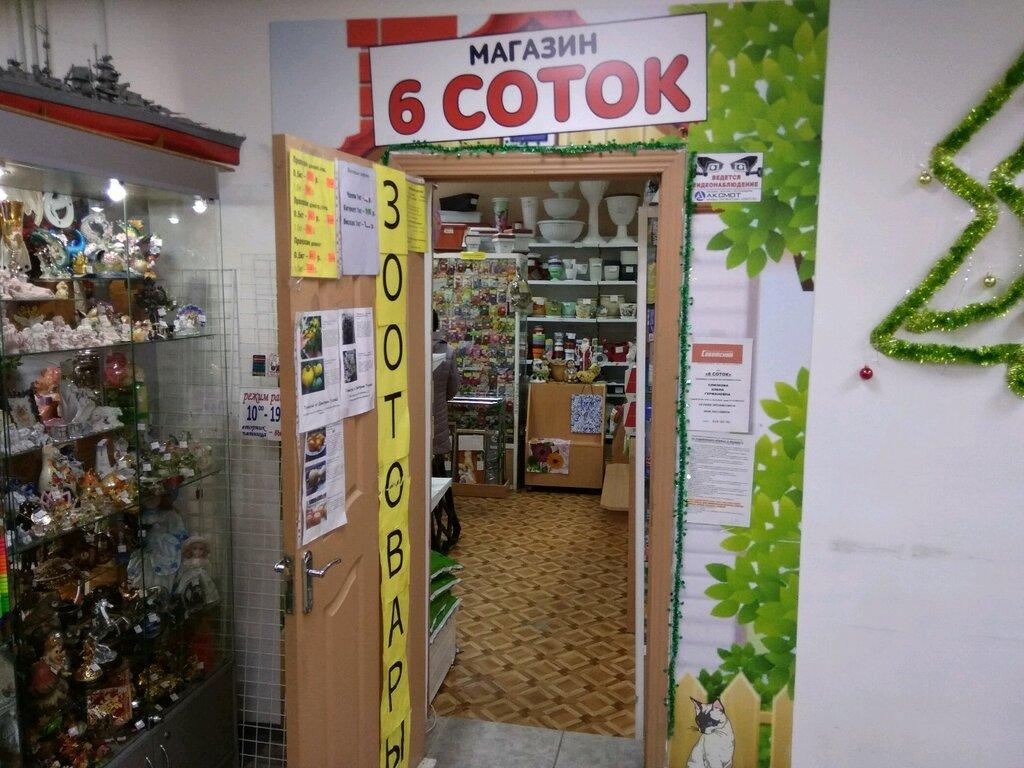Магазин Семян Сотка