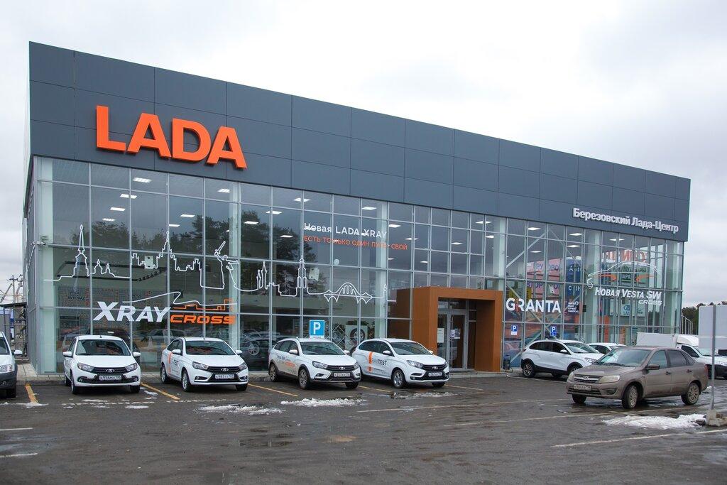 автосалон — Лада-Центр — Берёзовский, фото №1