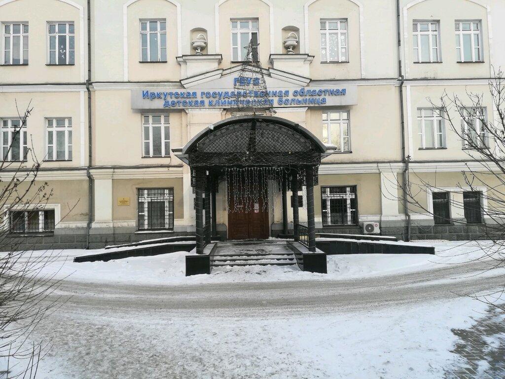 детская больница — Иркутская государственная областная детская клиническая больница — Иркутск, фото №1