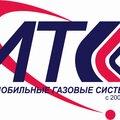 ИТС-Автомобильные газовые системы, Установка ГБО в Шелеховском районе