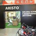 Аристо, Изготовление шкафа-купе в Арбаже