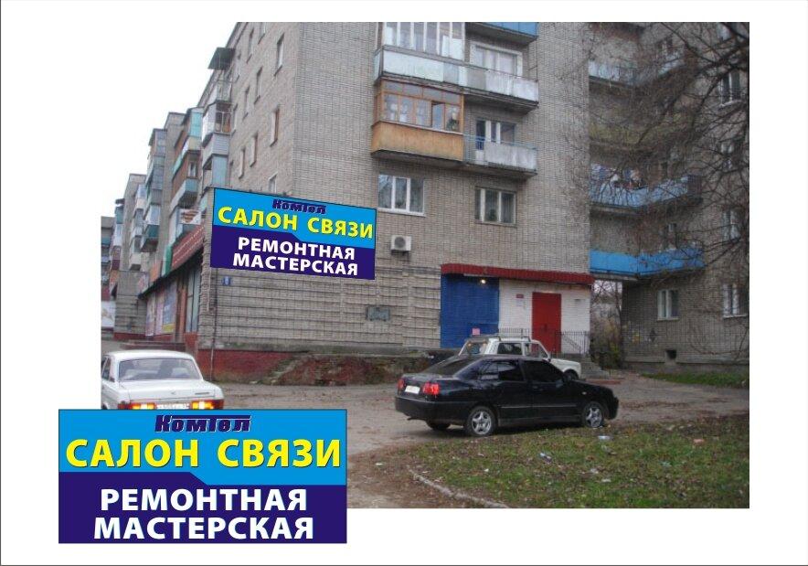 ремонт телефонов — КомТел33 — Владимир, фото №3