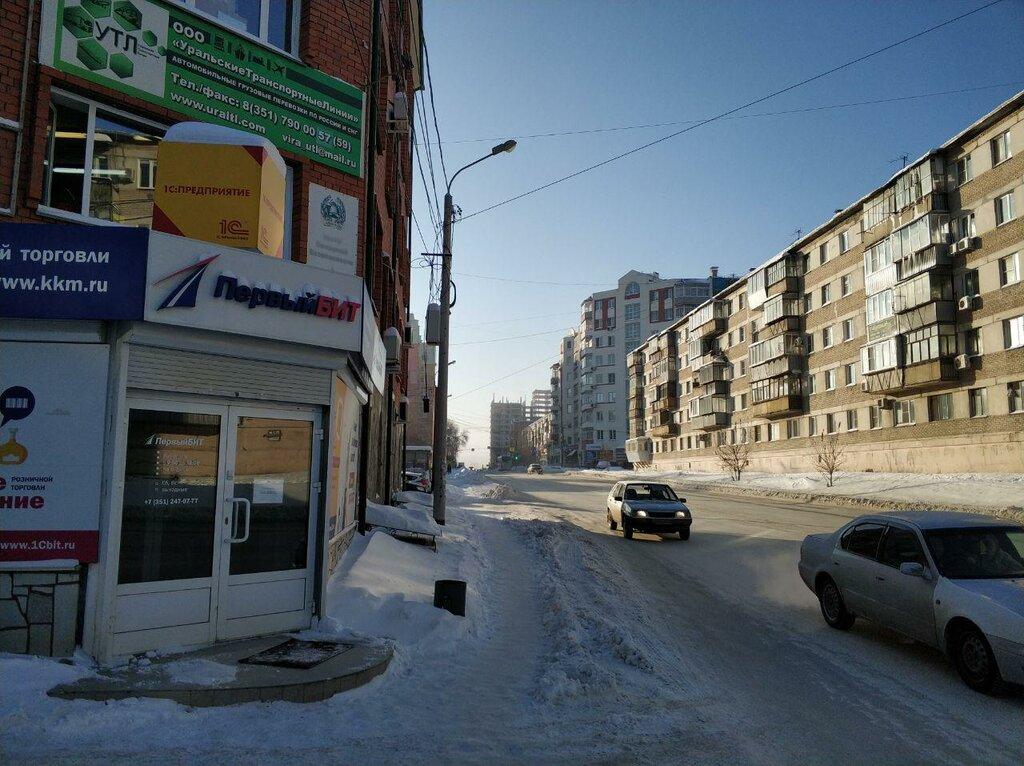 IT-компания — 1С: Первый Бит — Челябинск, фото №2