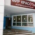 Мир красоты, Услуги в сфере красоты в Иванове