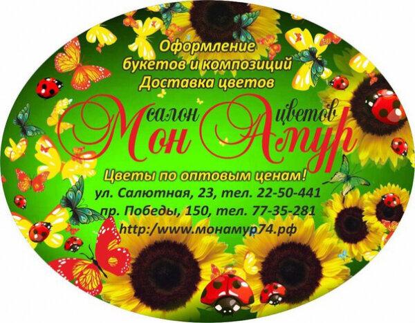 магазин цветов — МонАмур — Челябинск, фото №2