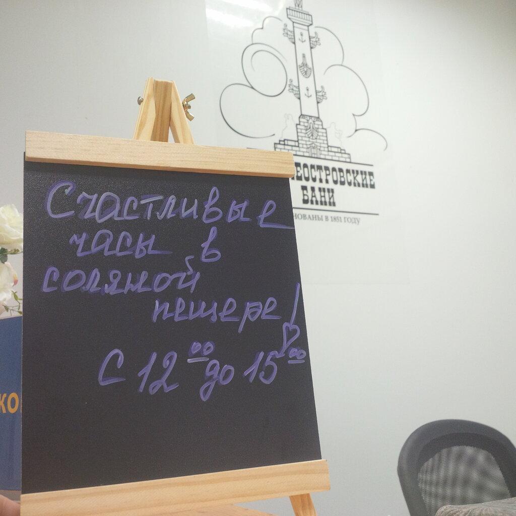 баня — Василеостровские бани — Санкт-Петербург, фото №4