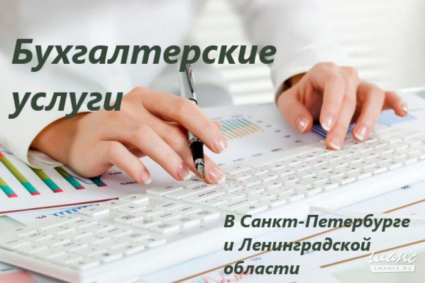 Бухгалтерской обслуживание спб этика бухгалтера коммерческой организации