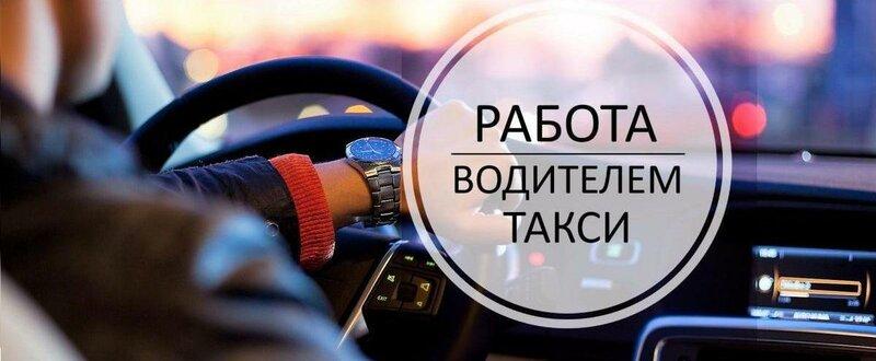 Аренда автомобилей такси - фотография №2