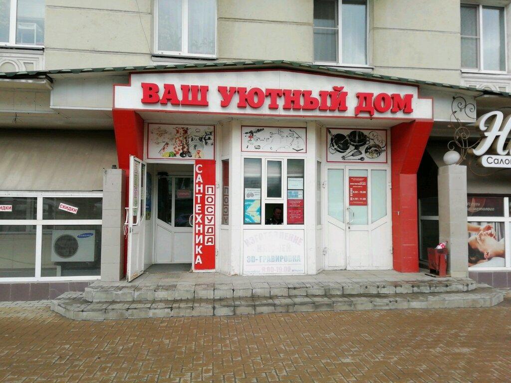 Магазин Первомайский 1