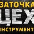Заточка Цех, Ремонт электрооборудования авто в Заводском