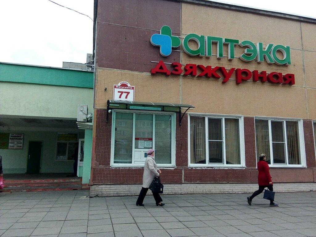 аптека — Белфармация аптека № 68 первой категории — Минск, фото №2