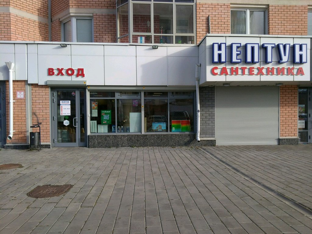 Магазин Нептун Екатеринбург Официальный Сайт