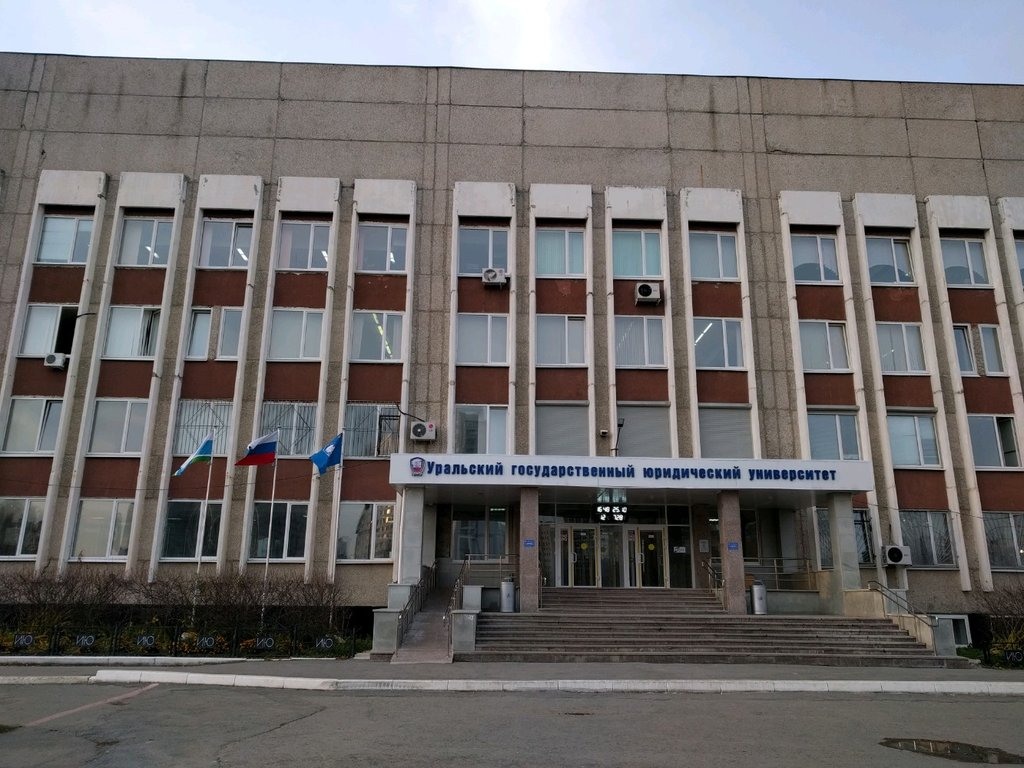 ВУЗ — Уральский государственный юридический университет — Екатеринбург, фото №2