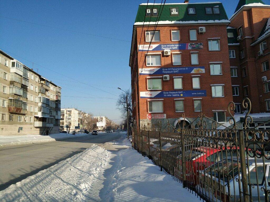 IT-компания — 1С: Первый Бит — Челябинск, фото №4