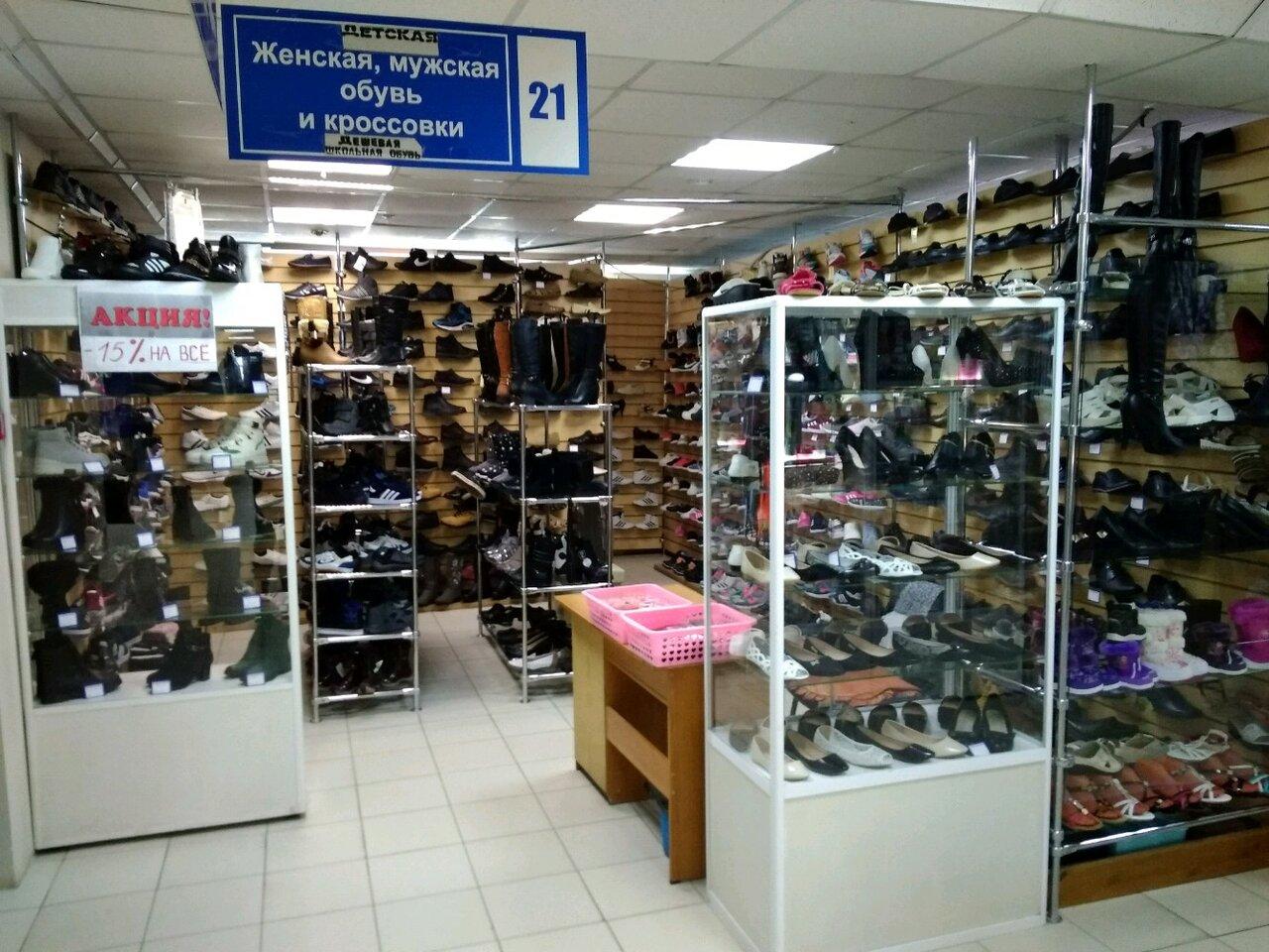 Обувь Тольятти Магазины Каталог Товаров