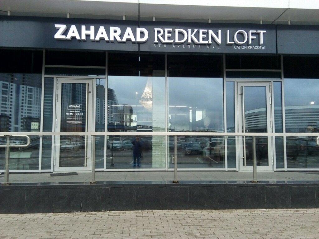 салон красоты — Zaharad redken loft — Минск, фото №1