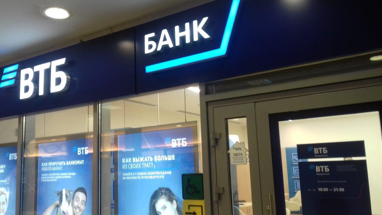отделения втб 24 банк москвы в москве по станциям метро кредит под долевую собственность