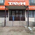 Таун, Технический надзор в Волгограде