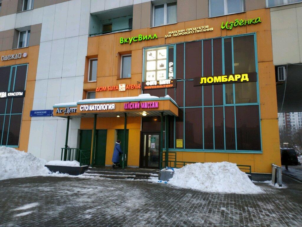 Ломбард в москве на ленинском автосалоны подержанных москвы отзывы