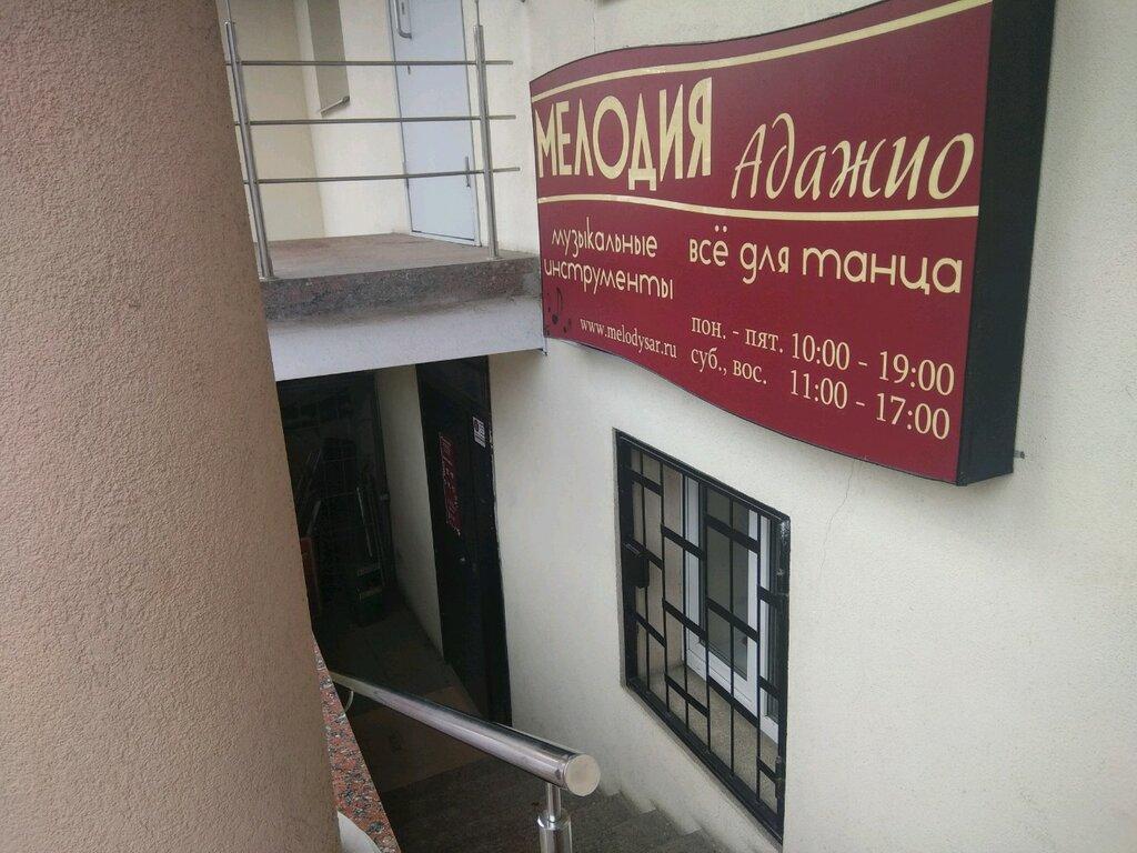 Адажио Саратов Магазин