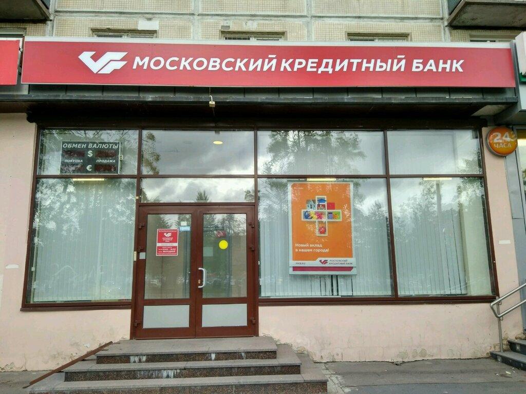 онлайн чат московский кредитный банк