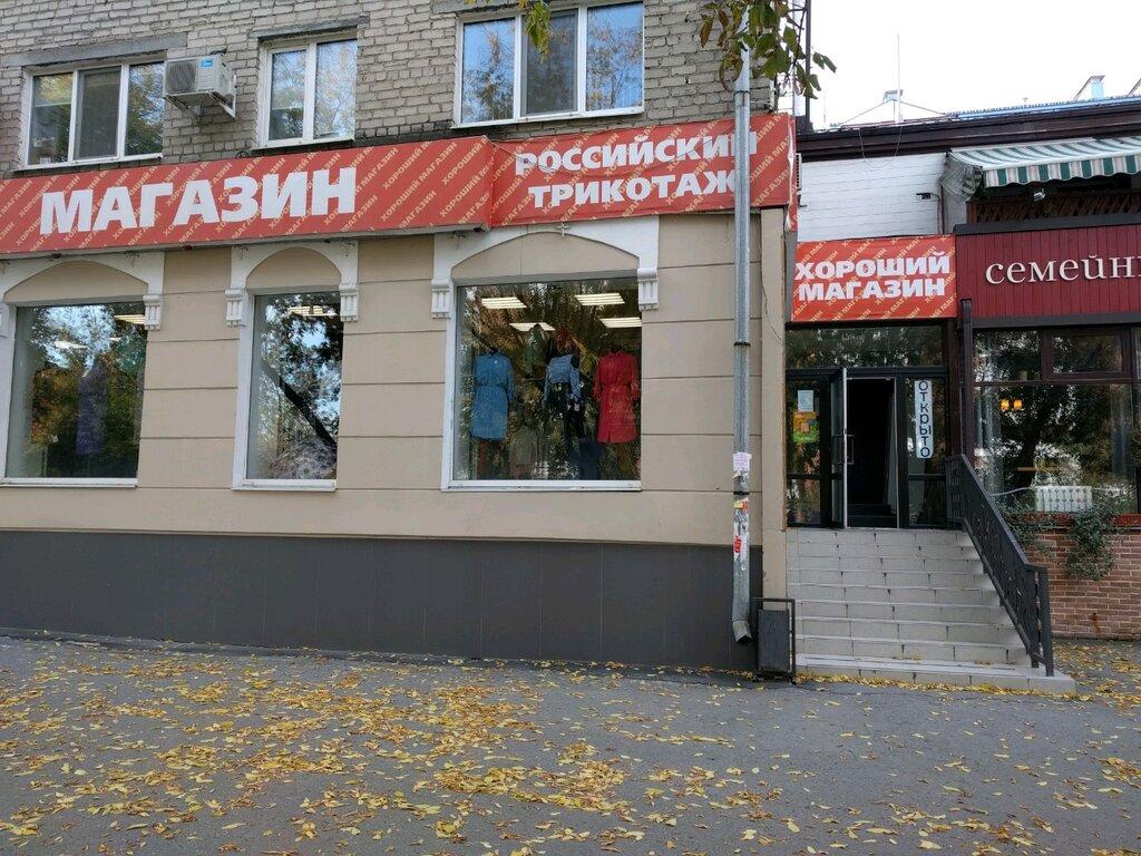 0fbf3d357ce магазин одежды — Хороший магазин — Екатеринбург